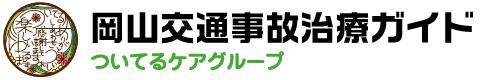 岡山交通事故治療ガイド
