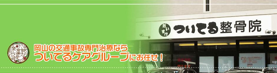 交通事故治療ブログ | 岡山の交通事故専門治療ならついてるケアグループにお任せ!