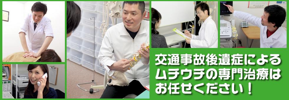 交通事故後遺症によるムチウチの専門治療はお任せください!