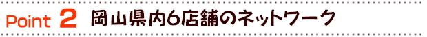 岡山県内6店舗のネットワーク